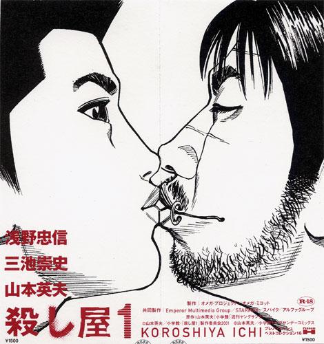 ichi the killer manga kakihara - photo #13