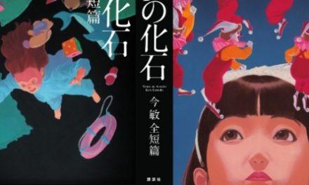 Cómics 07: Historias Cortas de Satoshi Kon